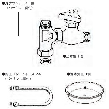 三菱レイヨン・クリンスイ MP02シリーズ設置用部品セット MPB-1