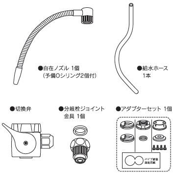 三菱レイヨン・クリンスイ MP02シリーズ設置用部品セット MPB-2