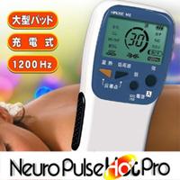 ☆送料無料☆ ヒロセ電機 ニューロパルスホットプロ 低周波治療器 温熱治療器