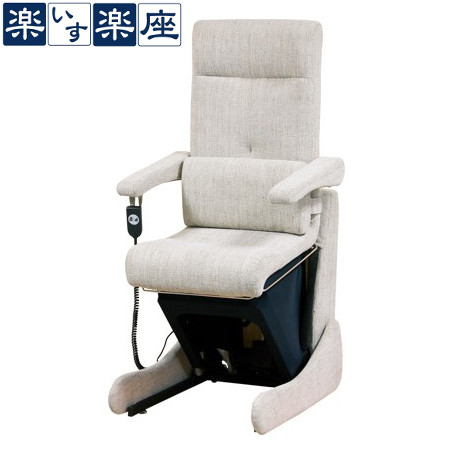【開梱設置付き送料無料】馬場家具 電動起立補助座椅子 楽いす楽座  のぞみII(のぞみ2)【代引き不可】