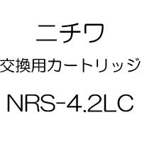 【送料無料!】 ニチワ 交換カートリッジ NRS-4.2LC