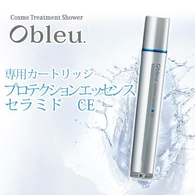 MTG Obleu オーブル コスメトリートメントシャワー専用カートリッジ プロテクションエッセンス CE セラミド OBPE1833C1【送料無料】