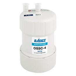 【送料無料】キッツ家庭用浄水器オアシックス アンダーシンクII型交換用カートリッジOSSC-4