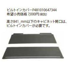 ワールプール/Whirlpool 洗濯機WWDC8440用オプション品 ビルトインカバー P481010647344