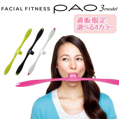 PAO3モデル フェイシャルフィットネス パオ スリーモデル FACIAL FITNESS PAO 3model MTG認定販売店 メーカー正規保証付き ffpt1942f
