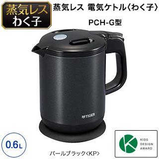 タイガー 蒸気レス電気ケトル わく子 PCH-G060-KP パールブラック