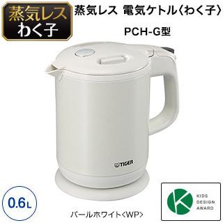 タイガー 蒸気レス電気ケトル わく子 PCH-G060-WP パールホワイト