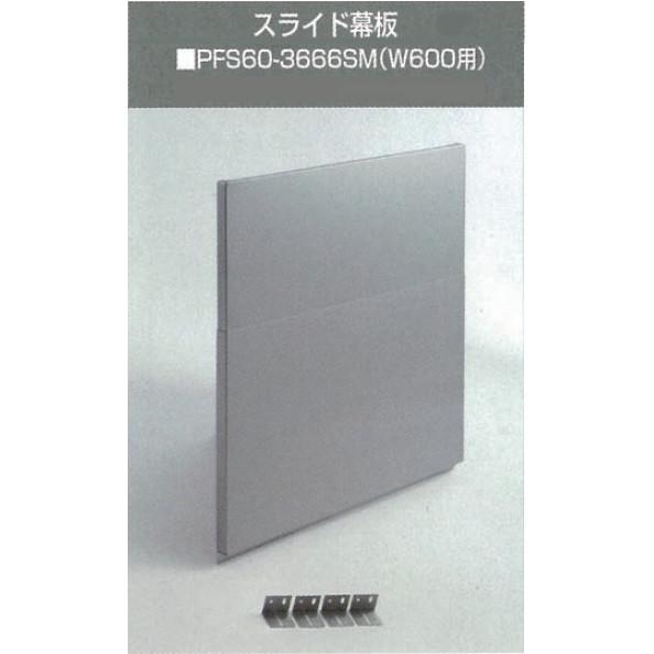 【メーカー在庫限り(僅少)】コンファーレ(CONFALLE) スライド前幕板 PFS60-3666SM