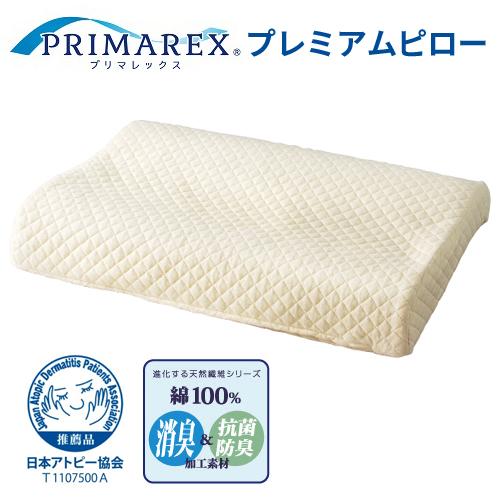 【送料無料】プリマレックス プレミアムピロー 枕 P4995 PRIMAREX E-CORE