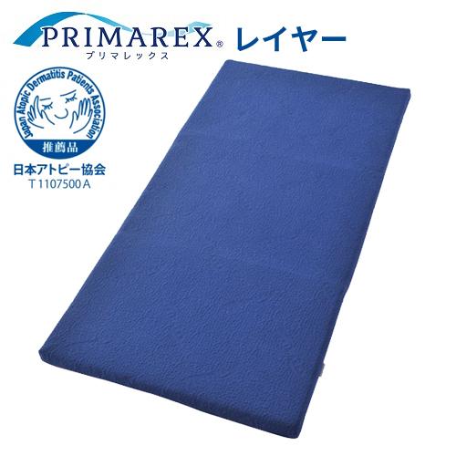 【送料無料】プリマレックス レイヤー 敷き布団 シングルサイズ SS4121 PRIMAREX E-CORE