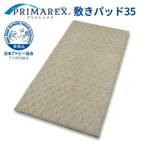 【送料無料】プリマレックス 敷きパッド35 シングルサイズ PS4042 PRIMAREX E-CORE