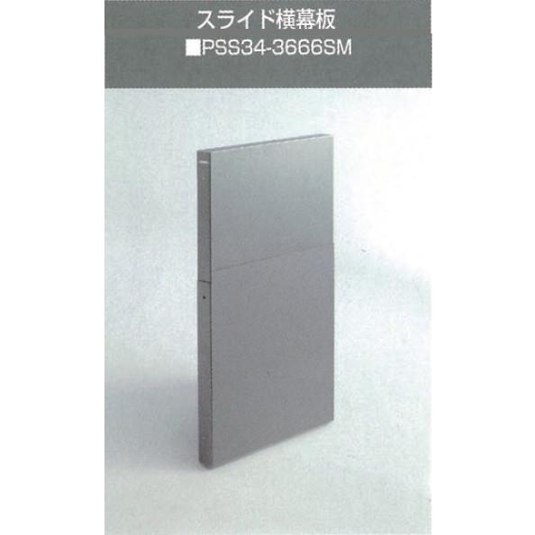 【メーカー在庫限り(僅少)】コンファーレ(CONFALLE) スライド横幕板 PSS34-3666SM