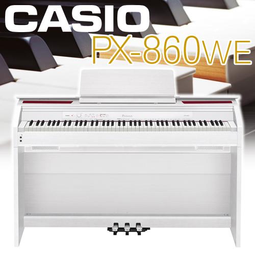 販売終了【搬入設置付】CASIO カシオ計算機 / デジタルピアノ 電子ピアノ エレキピアノ Privia / PX-860WE ホワイトウッド調【送料無料】