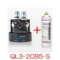 エバーピュア 業務用コンパクト浄水器 コーヒー・エスプレッソマシン用 QL3-2CB5-S