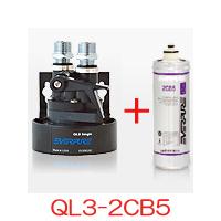 エバーピュア 業務用コンパクト浄水器 飲料水用 QL3-2CB5