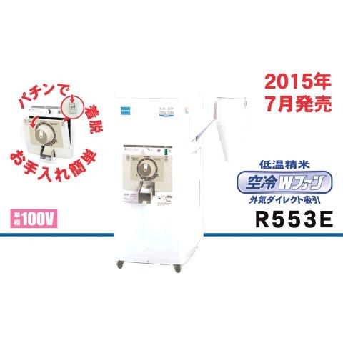 細川製作所 一回通し式精米機 低温精米 R553E