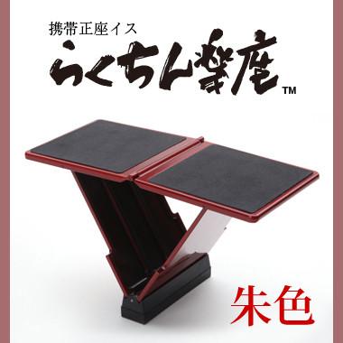 らくちん楽座 携帯正座椅子 うるし調 朱色 漆黒 ITK アイティーケー 岩田鉄工所