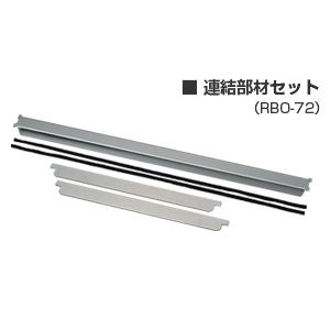 連結部材セット RBO-72 AEG-Electrolux(エレクトロラックス)/リンナイ(Rinnai)