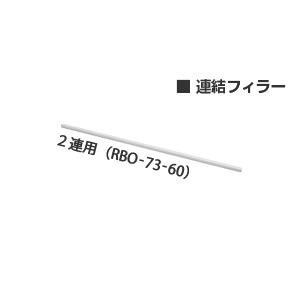 リンナイ(Rinnai) 連結フィラー RBO-73-60(2連用)