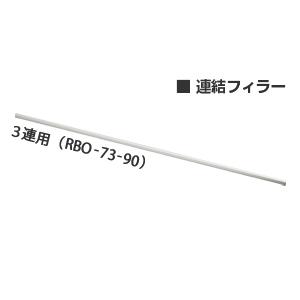リンナイ(Rinnai) 連結フィラー RBO-73-90(3連用)