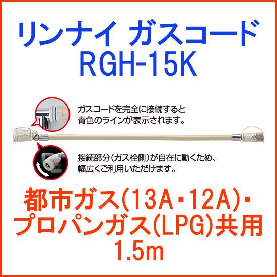 リンナイ ガスコード 都市ガス・プロパンガス共用(13A・12A・LPG) 1.5m RGH-15K
