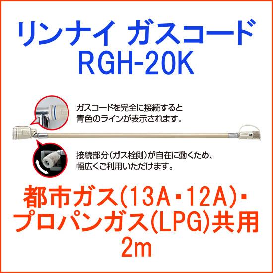 リンナイ ガスコード 都市ガス・プロパンガス共用(13A・12A・LPG) 2m RGH-20K