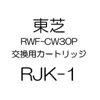 東芝 RWF-CW30P交換カートリッジ RJK-1