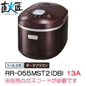 【即納】リンナイ(Rinnai) ガス炊飯器 直火匠 RR-055MST2(DB) ダークブラウン ガス種:13A・12A【ガスコード別売】