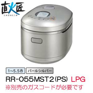 リンナイ(Rinnai) ガス炊飯器 直火匠 RR-055MST2(PS) パールシルバー ガス種:LPG【ガスコード別売】