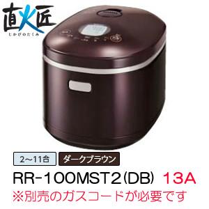 【先振込・代引で値引きあり】リンナイ(Rinnai) ガス炊飯器 直火匠 RR-100MST2(DB) ダークブラウン ガス種:13A・12A【ガスコード別売】
