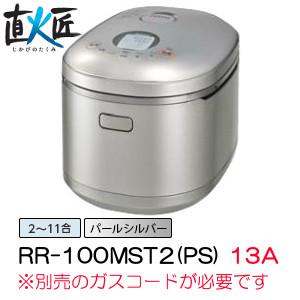 【先振込・代引で値引きあり】リンナイ(Rinnai) ガス炊飯器 直火匠 RR-100MST2(PS) パールシルバー ガス種:13A・12A【ガスコード別売】