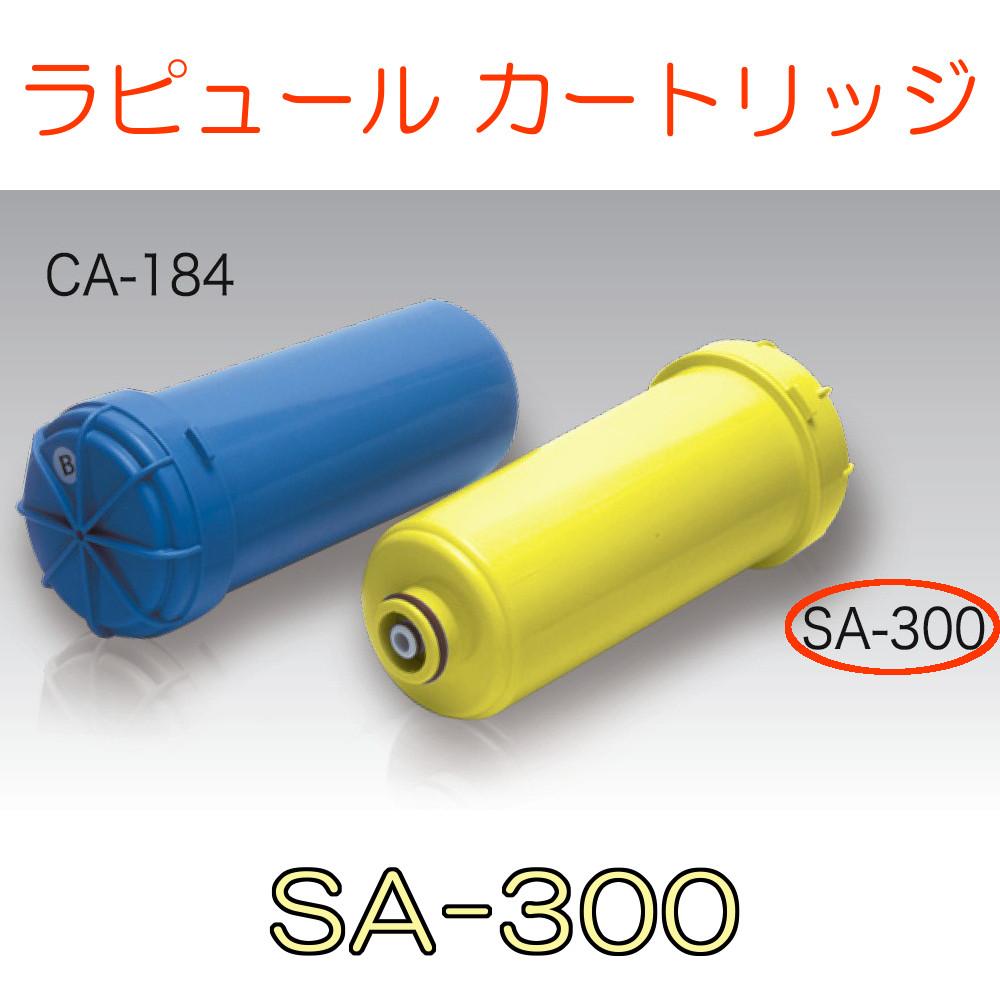 ラピュール 浄水器ラピュールα用サプリメントカートリッジ SA-300
