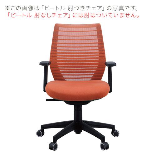 オフィスチェア Beetle ビートルチェア 肘無 デスクチェア オフィス家具 関家具【代引き不可】