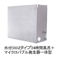 【売価お問合せ下さい】セイコーエンタープライズ 24時間風呂+マイクロバブル発生器(外付けタイプ) 500Lタイプ SMB-500