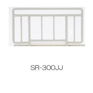 フランスベッド サイドレール SR-300JJ(2本1組) 電動リクライニングベッド用オプション品