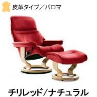 【会員限定】Ekornes  ストレスレスチェア サンライズ(S)