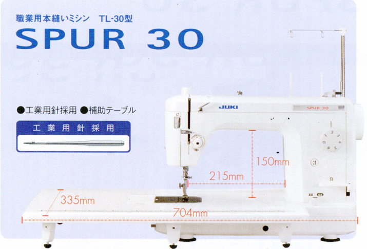 [5年保証] [ミシンマット+職業用ボビン10個付き][40色糸セット付]JUKI 職業用 ポータブル シュプールシリーズ ミシン SPUR 30 TL-30
