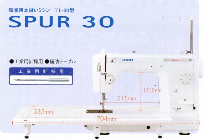 【納期お問合せ下さい】[5年保証] [ミシンマット+職業用ボビン10個付き][40色糸セット付]JUKI 職業用 ポータブル シュプールシリーズ ミシン SPUR 30 TL-30