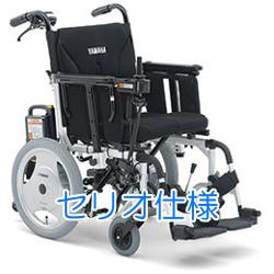 ヤマハ 軽量型電動車いす タウニィジョイX PLUS+ セリオ仕様【代引き・時間指定不可】