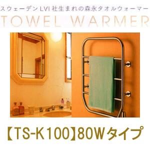 森永タオルウォーマー TS-K100 森永エンジニアリング
