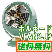 ボルネード サーキュレーター VFAN2-JP グリーン クラシック 6畳-24畳対応 VORNADO 空気循環器 旧品番:VFAN-JP
