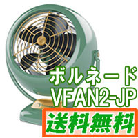 【代引手数料無料】ボルネード サーキュレーター VFAN2-JP グリーン クラシック 6畳-24畳対応 VORNADO 空気循環器 旧品番:VFAN-JP