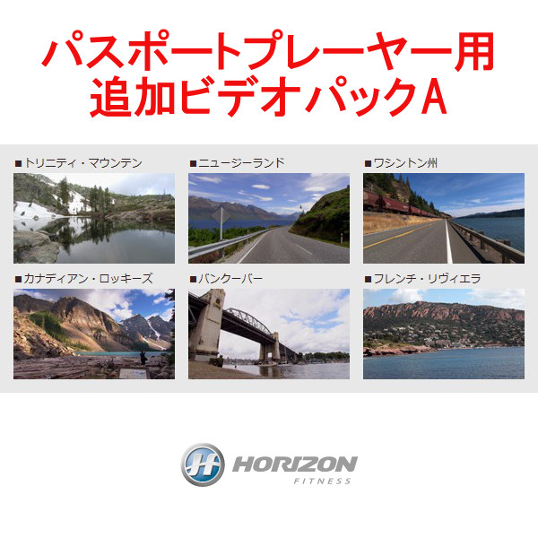 Horizon Fitness ジョンソン (ホライゾンフィットネス) パスポートプレーヤー用追加ビデオパックA Video Pack A【パスポートプレーヤー本体は別売り】