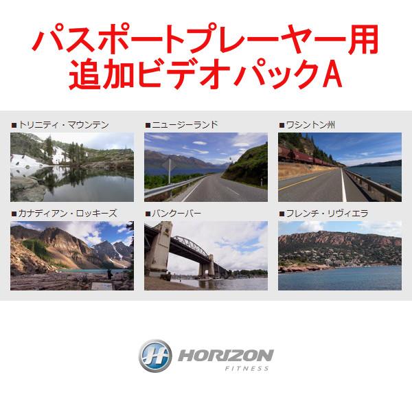 ジョンソンヘルステック ホライズンフィットネス パスポートプレーヤー用追加ビデオパックA Video Pack A 【パスポートプレーヤー本体は別売り】【代引き不可】