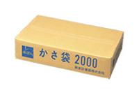 傘袋スタンド傘ぽん専用ビニール袋(2000枚入)