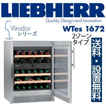【関東4県は送料・設置費無料】LIEBHERR リープヘル ワインキャビネット WTes1672 Vinidorワインキャビネット 1ドア 2ゾーン / 代引き不可