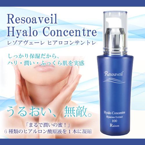 レゾアヴェーレ ヒアロコンサントレ 60ml(6種類原液) Resoaveil レゾン【代引きは送料が別途かかります】