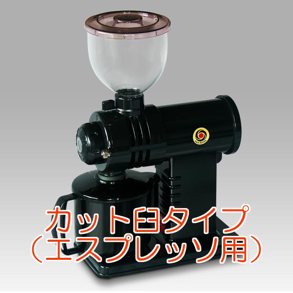 【代引手数料無料】【送料無料】フジローヤル 富士珈機 コーヒーミル DXみるっこ R-220(カット臼タイプ) 黒