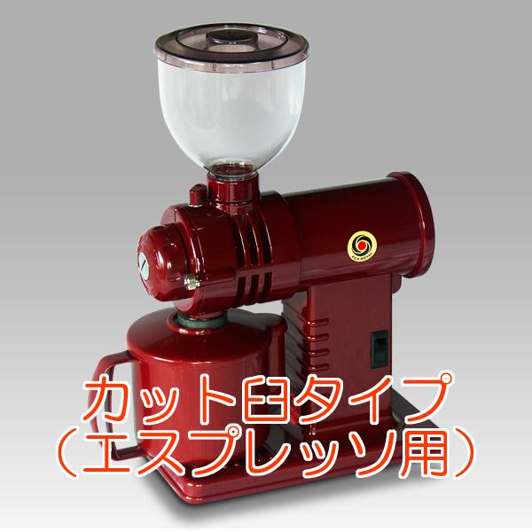 【代引手数料無料】【送料無料】フジローヤル 富士珈機 コーヒーミル DXみるっこ R-220(カット臼タイプ) 赤