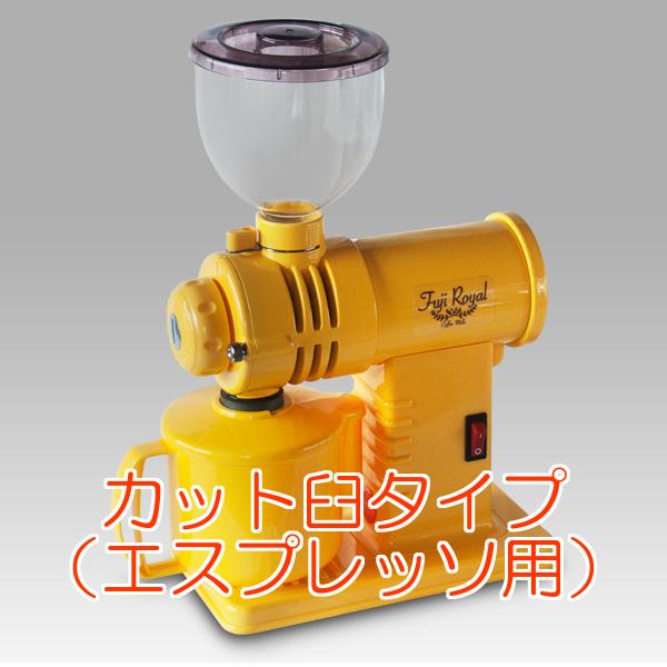 【代引手数料無料】【送料無料】フジローヤル 富士珈機 コーヒーミル DXみるっこ R-220(カット臼タイプ) 黄
